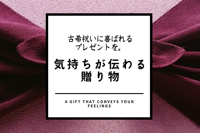 古希祝いに喜ばれるプレゼントを。気持ちが伝わる贈り物20選