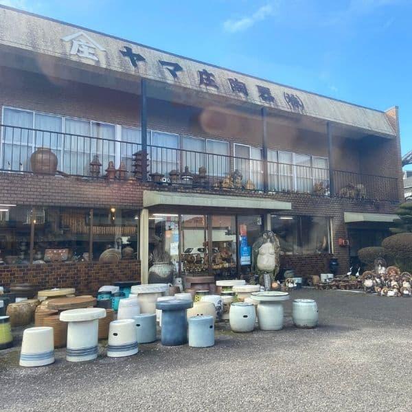 ヤマ庄陶器株式会社の外観写真